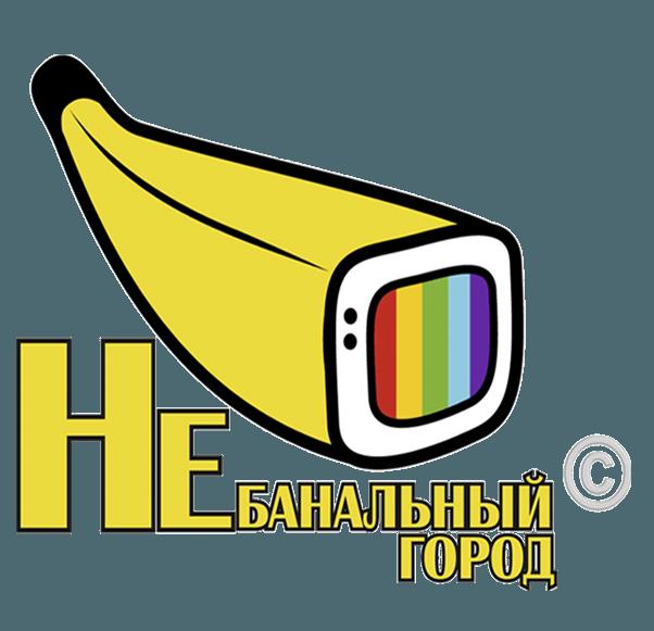 Небанальный Минск
