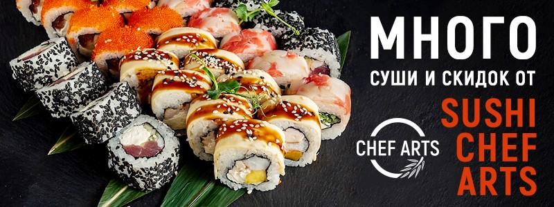 Sushi Сhef Arts